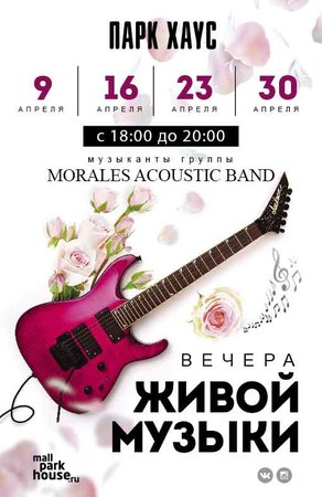 Morales Acoustic Band концерт в Самаре 16 апреля 2017