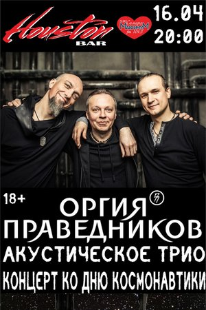 Оргия Праведников концерт в Самаре 16 апреля 2017