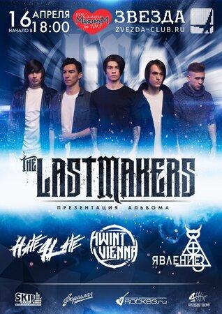 The LastMakers концерт в Самаре 16 апреля 2017