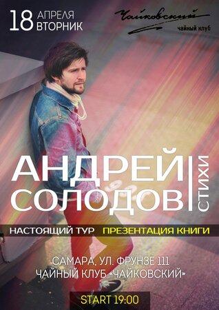 Андрей Солодов концерт в Самаре 18 апреля 2017