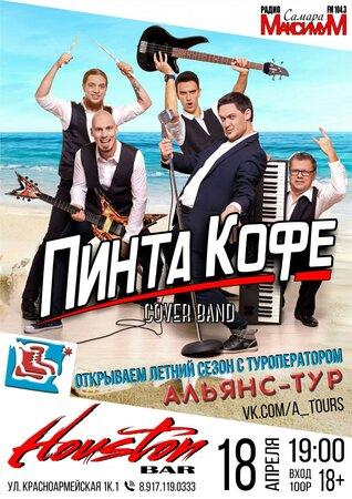 Пинта Кофе концерт в Самаре 18 апреля 2017