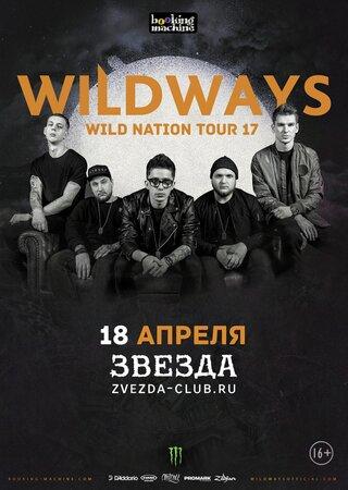 Wildways концерт в Самаре 18 апреля 2017