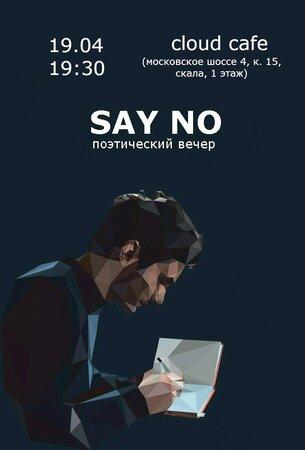 Say No концерт в Самаре 19 апреля 2017