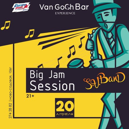 Big Jam Session концерт в Самаре 20 апреля 2017
