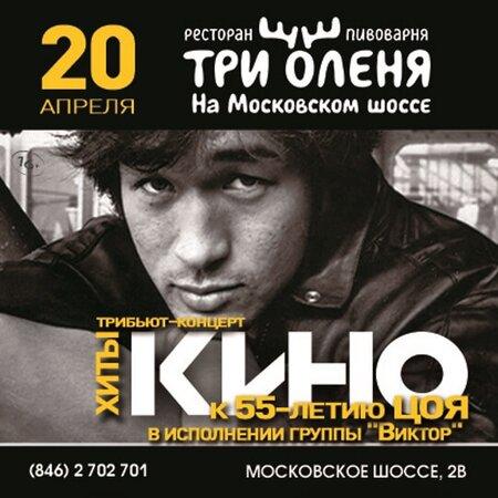 Виктор концерт в Самаре 20 апреля 2017