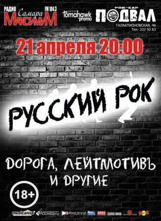 Дорога, Лейтмотивъ концерт в Самаре 21 апреля 2017