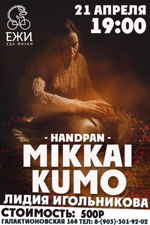 Mikkai Kumo концерт в Самаре 21 апреля 2017