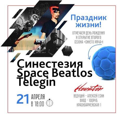 Праздник жизни концерт в Самаре 21 апреля 2017