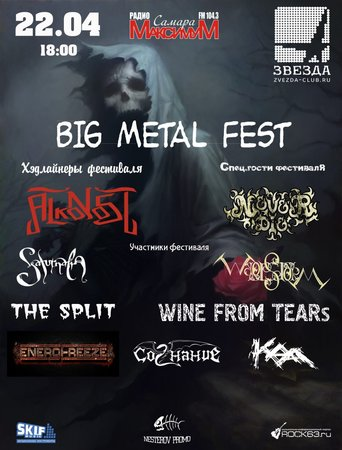Alkonost концерт в Самаре 22 апреля 2017