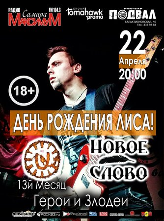 День рождения Андрея Лисина концерт в Самаре 22 апреля 2017