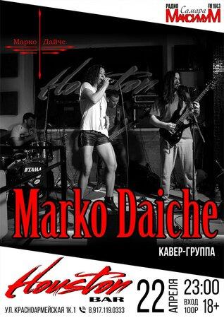 Marko Daiche концерт в Самаре 22 апреля 2017