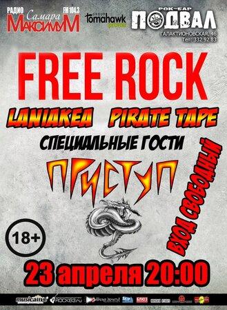 Free Rock концерт в Самаре 23 апреля 2017