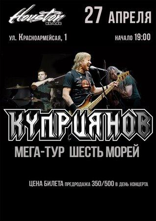 Игорь Куприянов концерт в Самаре 27 апреля 2017