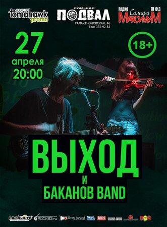 Выход концерт в Самаре 27 апреля 2017