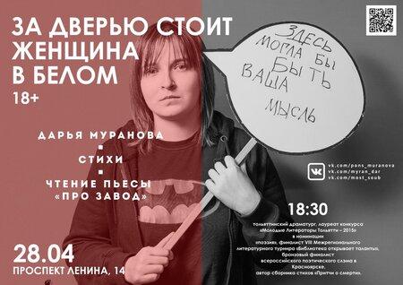 Дарья Муранова концерт в Самаре 28 апреля 2017