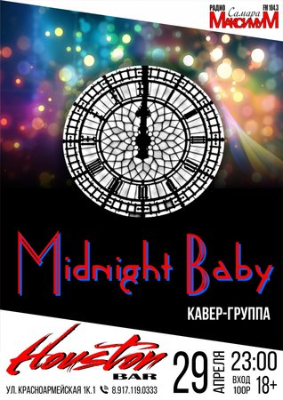 Midnight Baby концерт в Самаре 29 апреля 2017