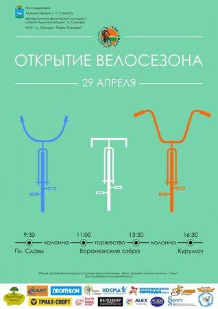 Открытие летнего велосезона концерт в Самаре 29 апреля 2017