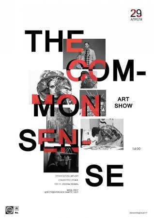 The Common Sense концерт в Самаре 29 апреля 2017