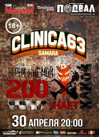 Clinica 63 концерт в Самаре 30 апреля 2017