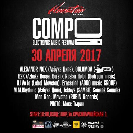 COMP Festival концерт в Самаре 30 апреля 2017