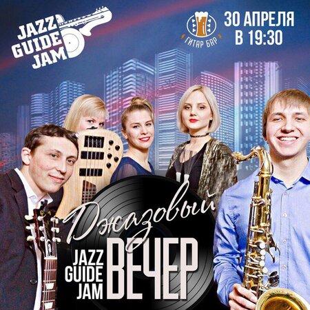 Jazz Guide Jam концерт в Самаре 30 апреля 2017