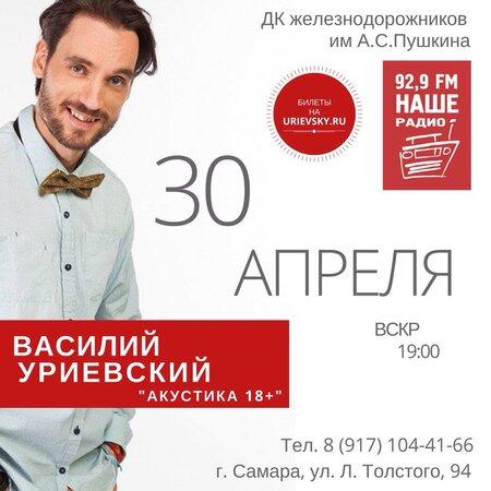Василий Уриевский концерт в Самаре 30 апреля 2017