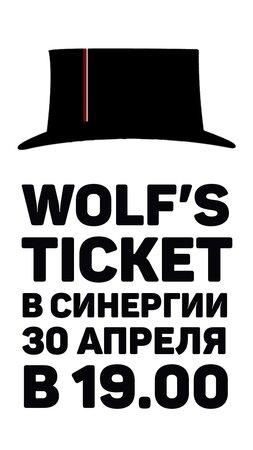 Wolf's Ticket концерт в Самаре 30 апреля 2017