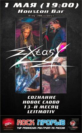 Extasy концерт в Самаре 1 мая 2017