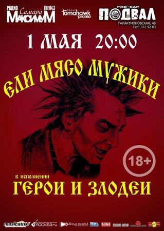 Герои и Злодеи концерт в Самаре 1 мая 2017