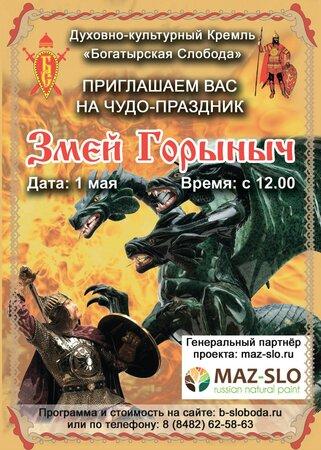 Змей Горыныч концерт в Самаре 1 мая 2017