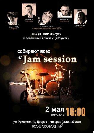 Jam Session концерт в Самаре 2 мая 2017