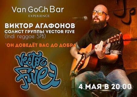 Vector Five концерт в Самаре 4 мая 2017