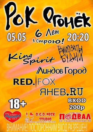 Рок Огонёк концерт в Самаре 5 мая 2017