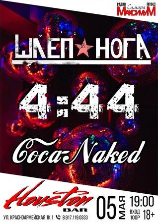 Шлёп Нога, 4:44, Coca Naked концерт в Самаре 5 мая 2017