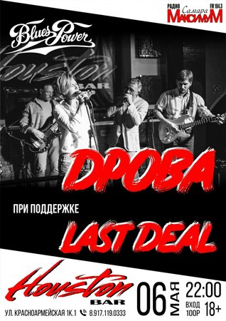 Дрова, Last Deal концерт в Самаре 6 мая 2017