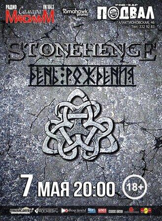 Stonehenge концерт в Самаре 7 мая 2017
