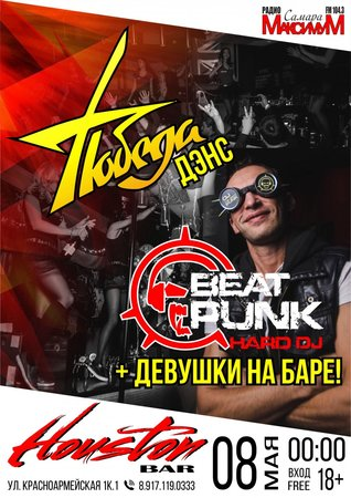 The Beat Punk концерт в Самаре 8 мая 2017