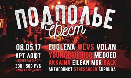 Подполье Fest концерт в Самаре 8 мая 2017