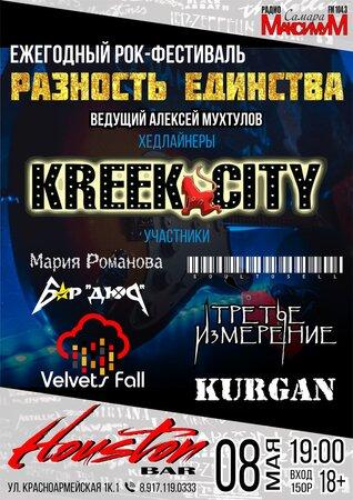Разность Единства 2017 концерт в Самаре 8 мая 2017