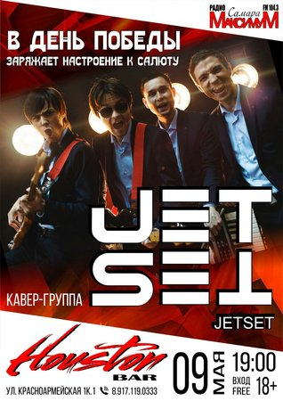 JetSet концерт в Самаре 9 мая 2017