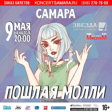 Пошлая Молли концерт в Самаре 9 мая 2017
