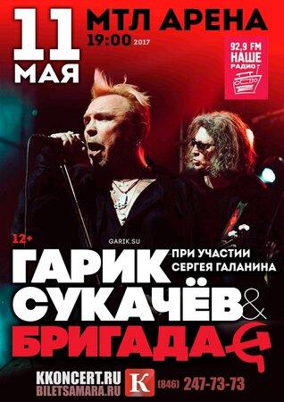 Гарик Сукачев концерт в Самаре 11 мая 2017