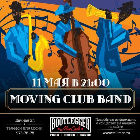 Moving Club Band концерт в Самаре 11 мая 2017