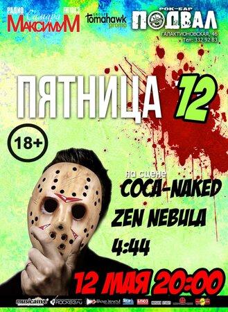 Coca Naked, Zen Nebula, 4:44 концерт в Самаре 12 мая 2017
