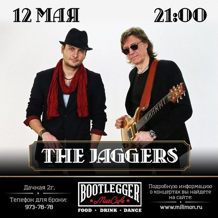 The Jaggers концерт в Самаре 12 мая 2017