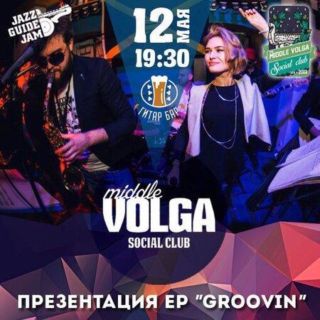 The Middle Volga Social Club концерт в Самаре 12 мая 2017