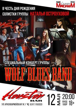 Wolf Blues Band концерт в Самаре 12 мая 2017