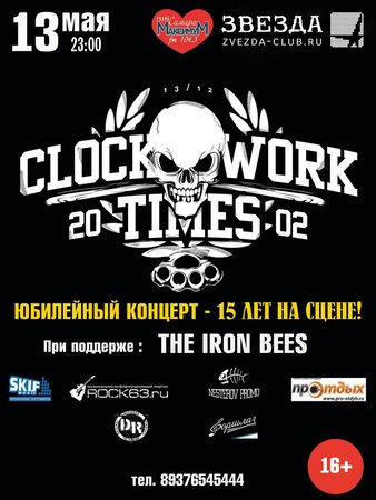 ClockWork Times / CWT концерт в Самаре 13 мая 2017