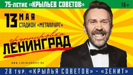 Ленинград концерт в Самаре 13 мая 2017