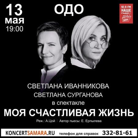 Моя счастливая жизнь концерт в Самаре 13 мая 2017